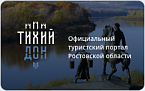 """Tikhiy Don (Quiet Flows the Don)"" – official tourist web-portal of Rostov Region"