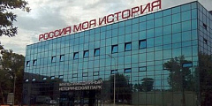 Russia is My History Multimedia Museum Opened in Rostov-on-Don