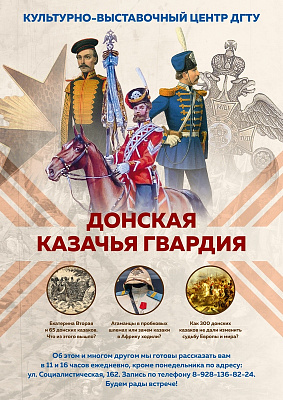 "Cultural and Exhibition ""Don Cossack Guard"""