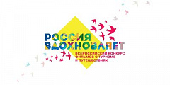 From August 22 to 24, Rostov-on-Don Hosts Festival of Films about Tourism and Traveling, Russia Inspires!