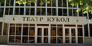 Rostov State Puppet Theater